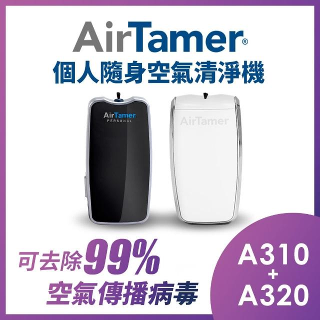 【AirTamer】人氣組-AirTamer A310S+A320S個人隨身負離子空氣清淨機(☆黑白兩色可選)