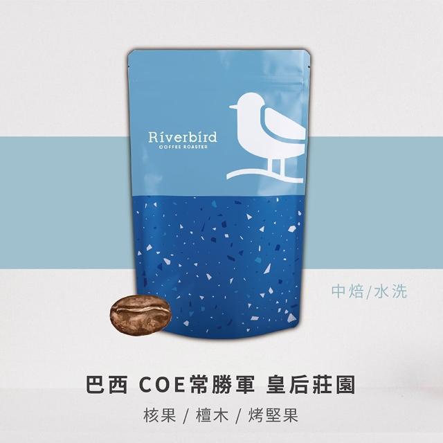 【江鳥咖啡】半磅豆 巴西 COE 常勝軍 皇后莊園(225g*1包)