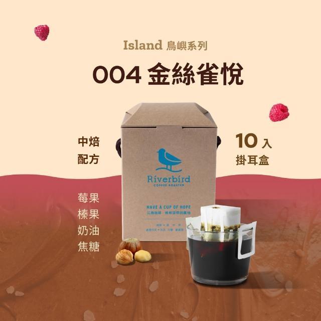 【江鳥咖啡】長愛家園計畫 衣索比亞 西達摩小農 濾掛式(10入/盒)