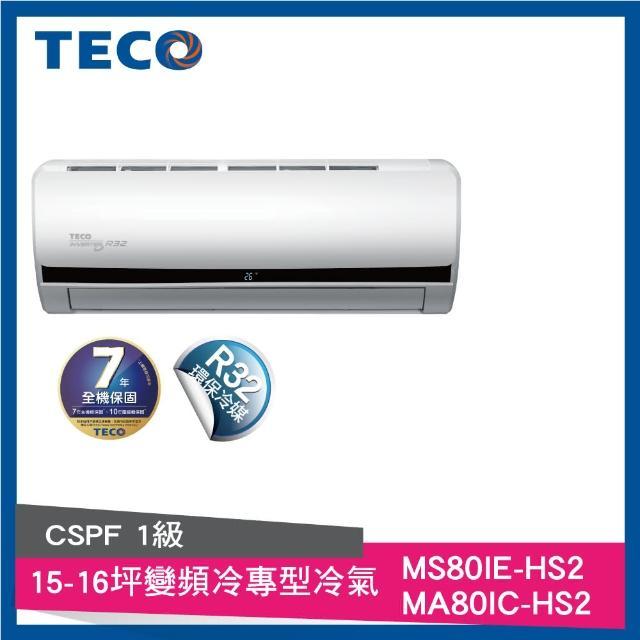 【TECO 東元】15-16坪 一對一R32頂級變頻冷專型冷氣(MA80IC-HS2/MS80IE-HS2)