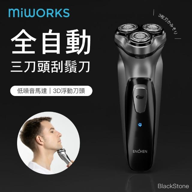 【MiWorks米沃】全自動三刀頭剃鬚刀(3D浮動刀頭 舒適貼面順滑剃淨)