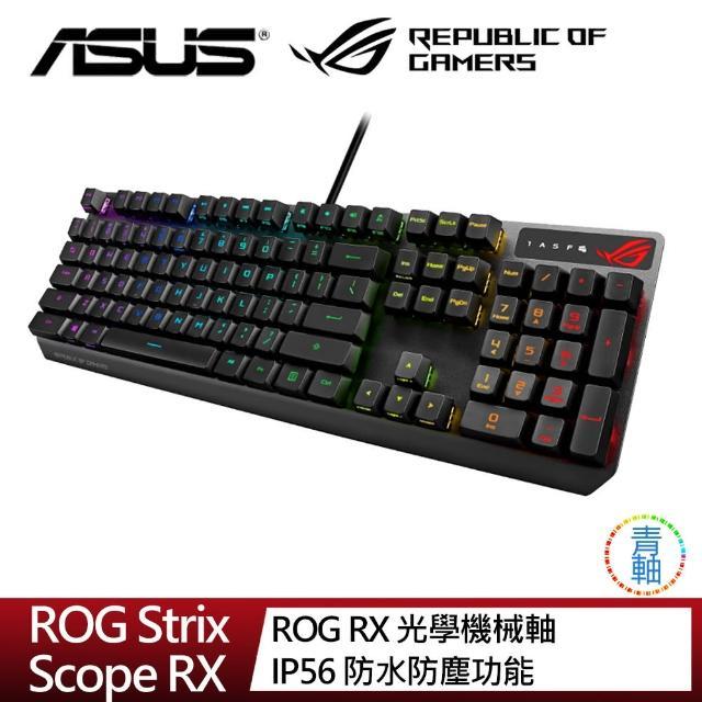 【ASUS 華碩】ROG Strix Scope RX RGB 青軸 光學機械式電競鍵盤(送Sheath系列鼠墊)