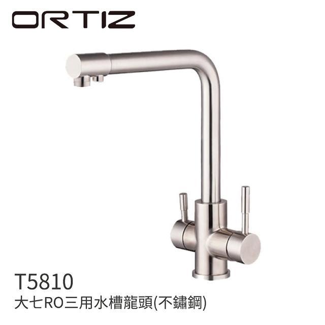 【ORTIZ歐蒂斯】T5810 大七RO三用水槽龍頭 廚房龍頭 立式龍頭 不鏽鋼(廚房龍頭)