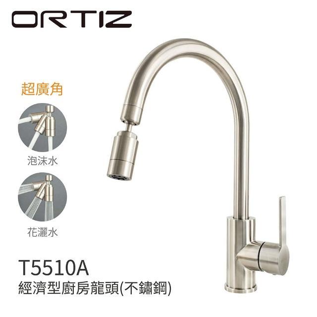 【ORTIZ歐蒂斯】T5510A 經濟型水槽龍頭 廚房龍頭 立式龍頭 不鏽鋼(廚房龍頭)