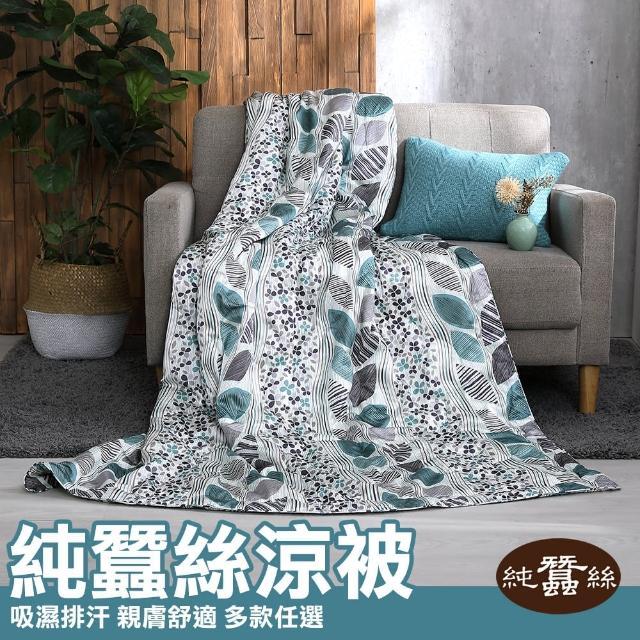 【岱妮蠶絲】精美數位印花絲棉緞蠶絲涼被0.7KG(共14色)