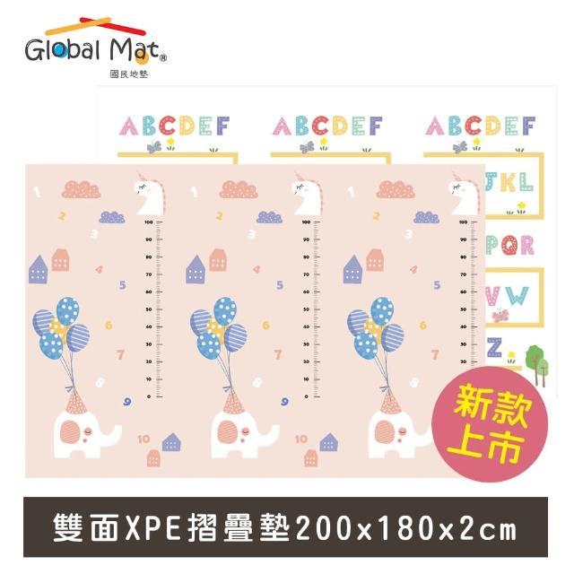 【Global mat】國民地墊 XPE大尺寸2CM加厚摺疊地墊 -(字母大象)