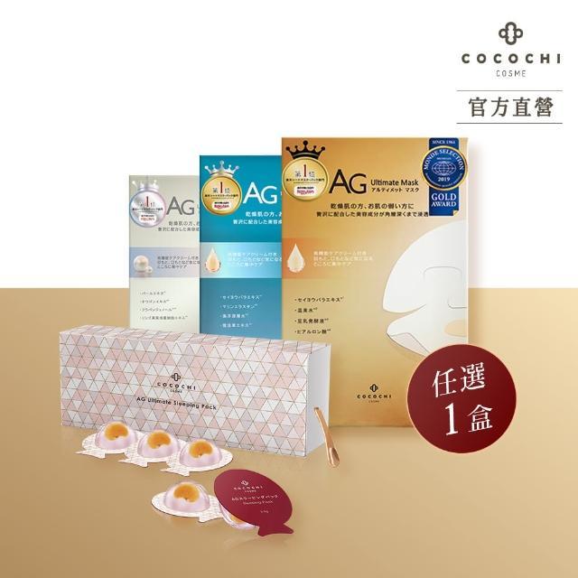 【cocochi】日本AG抗糖嚴立婷推薦組_小肌蛋晚安面膜*1盒+面膜任選1盒(漂亮媽咪強嚴立婷力推薦!)
