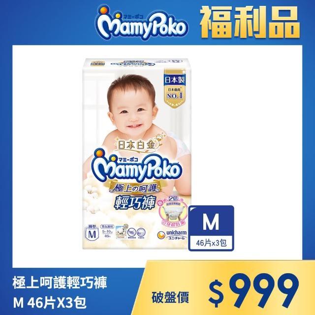 福利品【滿意寶寶】極上呵護輕巧褲M 46片X3包(紙尿褲/尿布/日本白金)