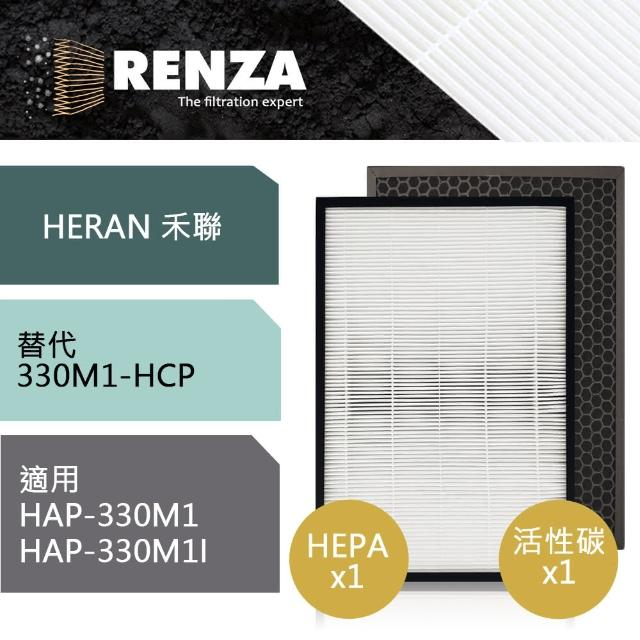 【RENZA】適用 禾聯 HERAN HAP-330M1 HAP-330M1I PM2.5 空氣清淨機 HEPA 活性碳 濾網(可替代 330M1-HCP)
