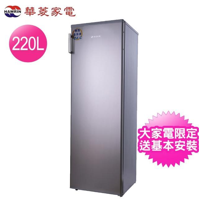 【華菱】220L直立式冷凍櫃(自動除霜設計)