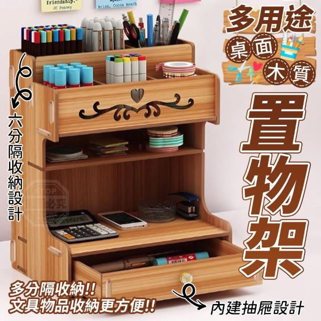 【你會買】多用途桌面木質置物架x4組(文具置物 化妝品 收納 分格)