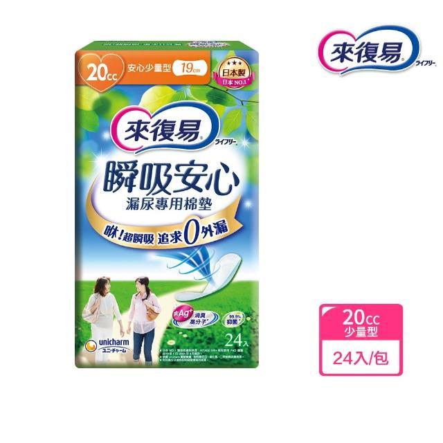 【來復易】瞬吸安心漏尿專用棉墊少量型 24片/包