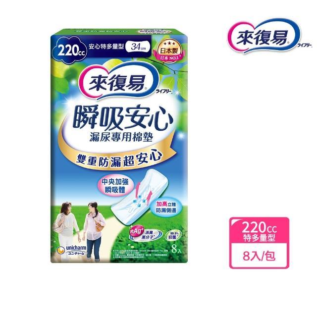 【來復易】瞬吸安心漏尿專用棉墊特多量型 8片/包