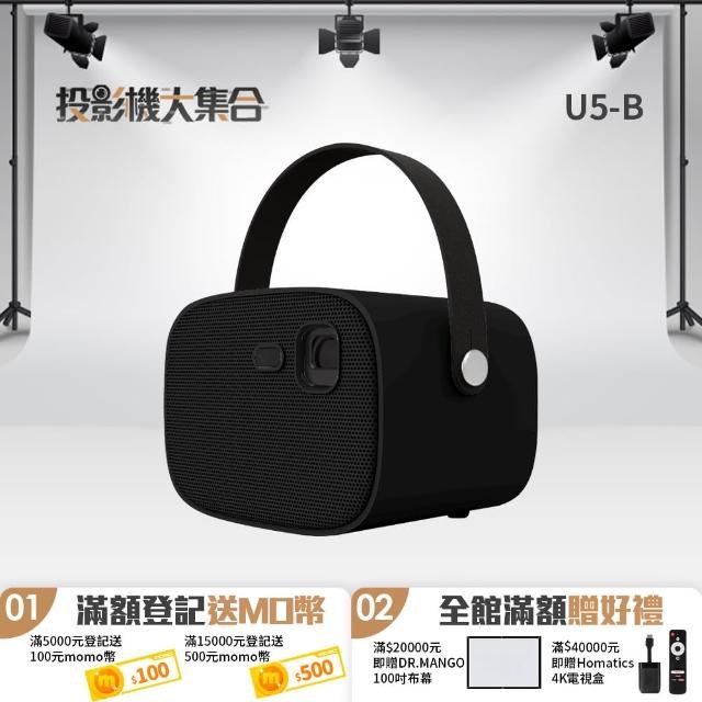 【OVO】掌上型無框電視(U5-B 智慧投影機 黑色)