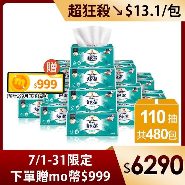 【舒潔】柔韌潔淨抽取衛生紙110抽x48包x10箱