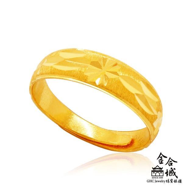 【金合城】雷刻黃金女戒 2ZR0001(金重約0.83錢)
