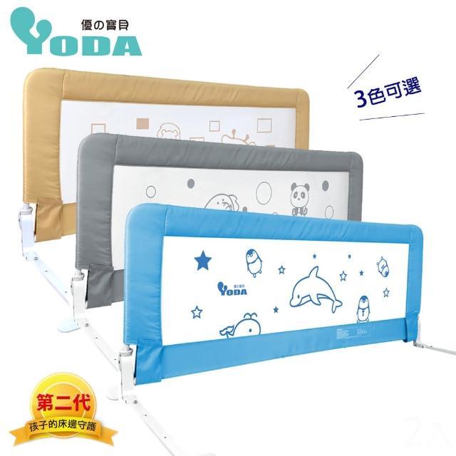 【YoDa】第二代動物星球兒童床邊護欄/床圍/安全護欄(三色可選)