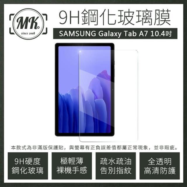 【MK馬克】Samsung Galaxy Tab A7 10.4吋(三星平板 9H鋼化玻璃保護膜 保護貼)