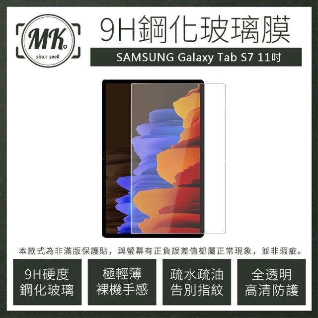 【MK馬克】Samsung Galaxy Tab S7 11吋(三星平板 9H鋼化玻璃保護膜 保護貼)