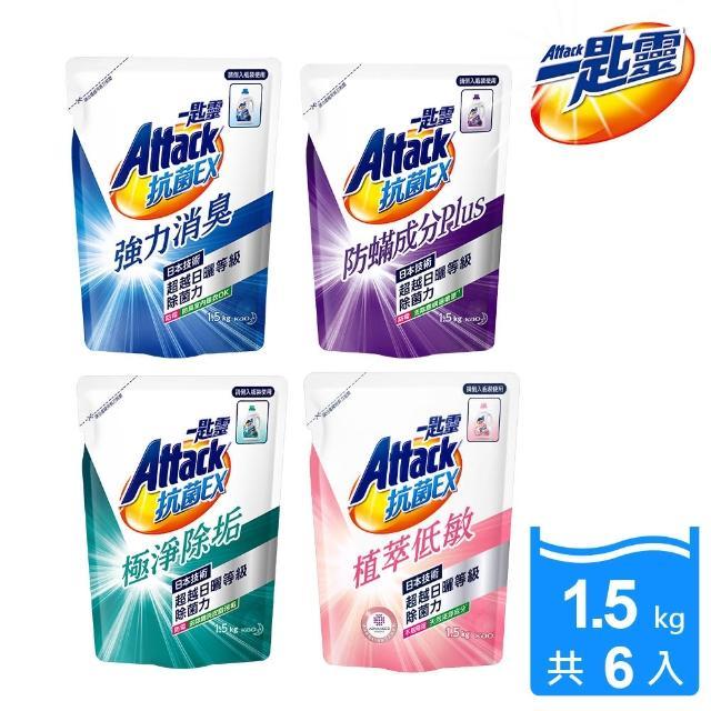 【一匙靈】ATTACK 抗菌EX強力消臭/極淨除垢洗衣精補充包(1.5kgX6包/箱)