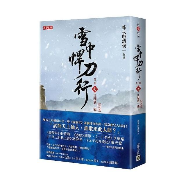 雪中悍刀行【第三部】(七)江湖酒一觴