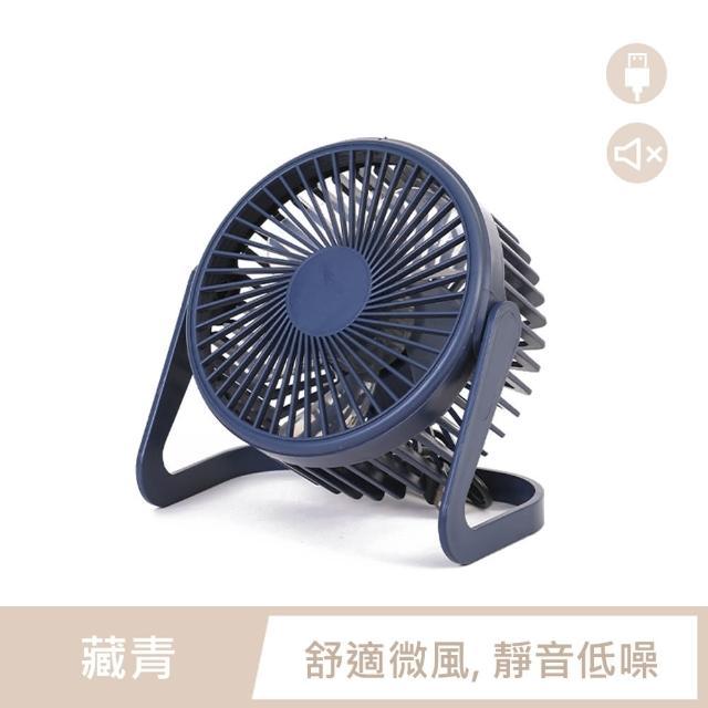 【iDeatry】舒適涼感 / USB靜音桌立小風扇 電風扇 電扇 迷你 小電扇 靜音風扇 桌上型風扇 桌面(藏青)
