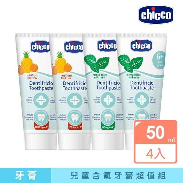 【Chicco】兒童木醣醇含氟牙膏50ml-4入