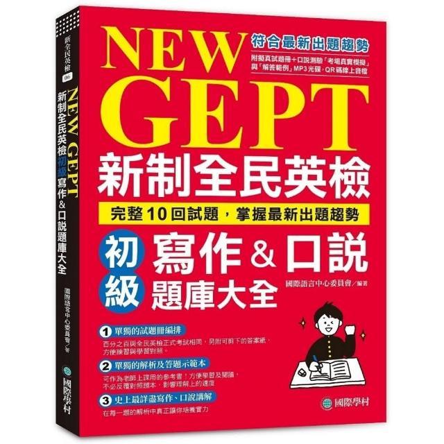 NEW GEPT新制全民英檢初級寫作&口說題庫大全:完整10回試題,掌握最新出題趨勢