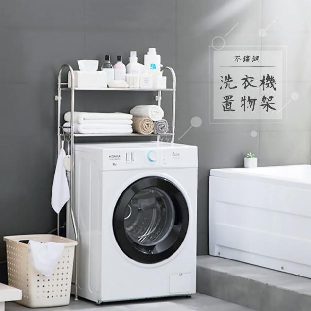 不銹鋼多功能落地收納架 洗衣機置物架(收納架 洗衣機架 雜物架 馬桶架-二層1入)