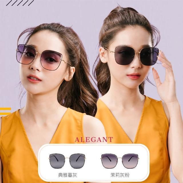 【ALEGANT】韓星愛用貓眼金框墨鏡-2款任選(UV400太陽眼鏡/精緻優雅/網紅熱銷推薦)
