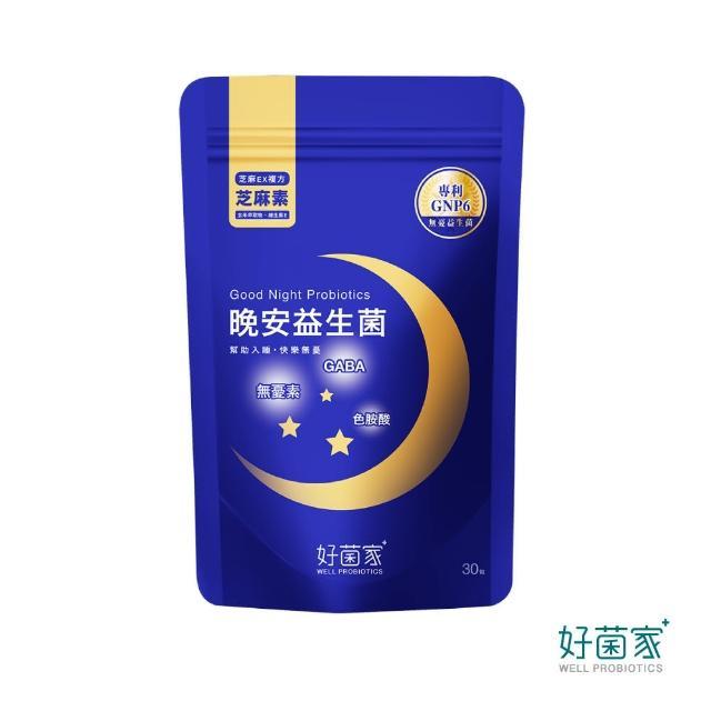 【好菌家】晚安益生菌(30入x1袋)