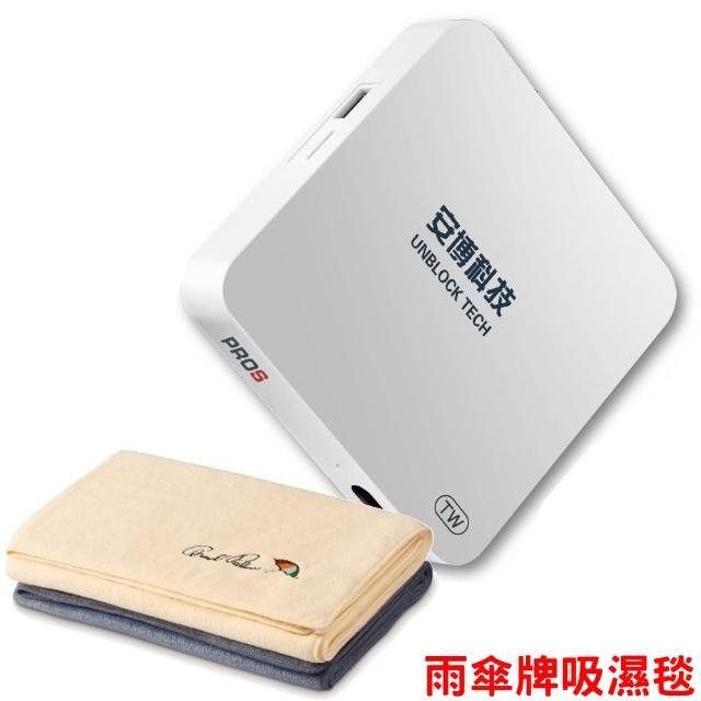 【UBOX】UPROS 純淨版智慧電視盒 安博盒子(X9)