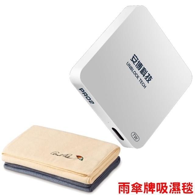 【UBOX】PRO2 純淨版智慧電視盒 安博盒子(X950)