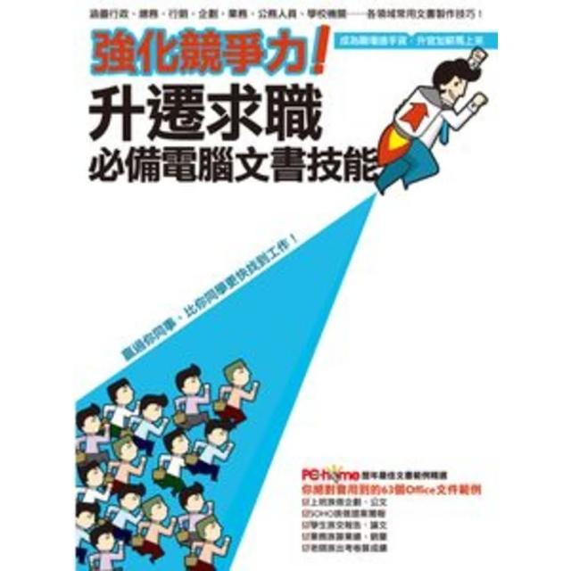 【myBook】強化競爭力!升遷求職必備電腦文書技能 PAD版(電子書)