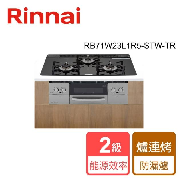 【林內】RB71W23L1R5-STW-TR 如意烤嵌入式防漏三口爐+小烤箱_黑(花蓮台東含基本安裝)