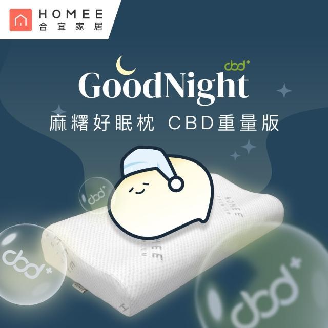 【HOMEE 合宜家居】CBD 重量版 麻糬好眠枕 - 人體工學型(預購 CBD 枕頭 乳膠枕 低溫發泡枕/七月中下旬發貨)