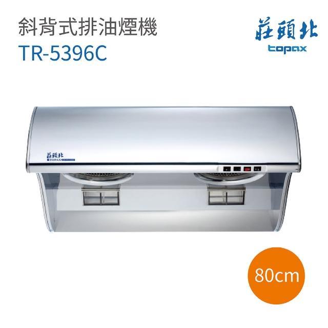 【莊頭北】TR-5396C 斜背式排油煙機 80cm 不含安裝(莊頭北排油煙機)