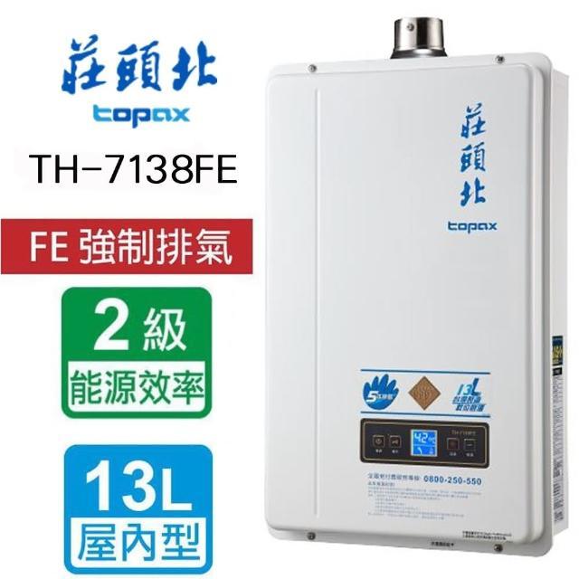 【莊頭北】TH-7138FE_13L數位恆溫型熱水器(全省運送無安裝)