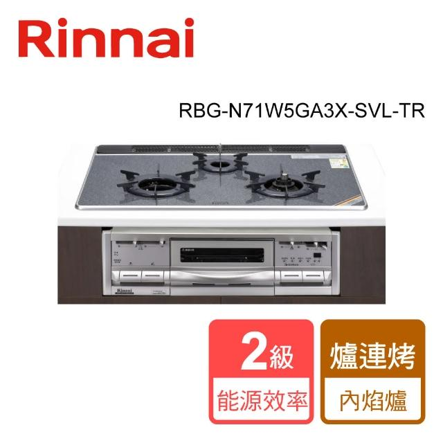 【林內】RBG-N71W5GA3X-SVL-TR 三口內焰嵌入爐+小烤箱(花蓮台東含基本安裝)