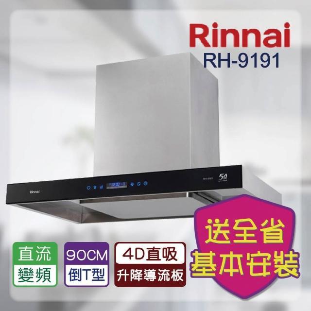【林內】RH-9191_倒T式智能升降導流設計排油煙機_90CM(北北基含基本安裝)