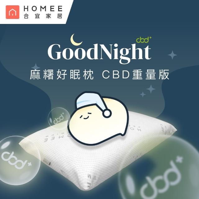 【HOMEE 合宜家居】CBD 重量版 麻糬好眠枕 - 麵包型(預購 CBD 枕頭 乳膠枕 低溫發泡枕/七月中下旬發貨)