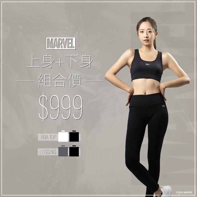 【Marvel 漫威】MARVEL漫威服飾 女生運動內衣+Legging 運動優惠組合(高彈性 機能運動 瑜珈)