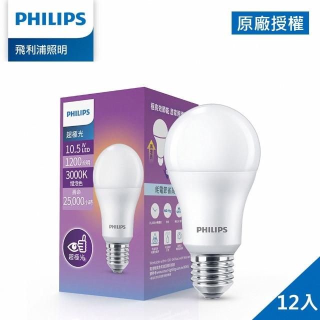 【Philips 飛利浦】超極光 10.5W LED燈泡12入(PL007/PL008/PL009)