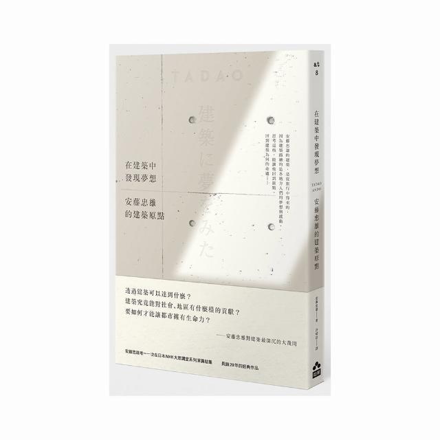 在建築中發現夢想【新版】—安藤忠雄的建築原點