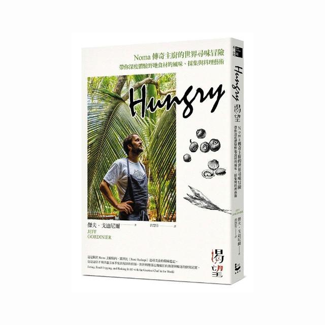 Hungry渴望:Noma傳奇主廚的世界尋味冒險,帶你深度體驗野地食材的風味、採集與料理藝術