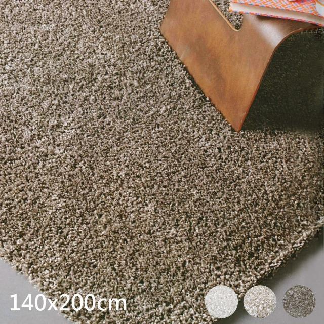 【范登伯格】羅納 經典素面厚織進口地毯-共三款(140x200cm)