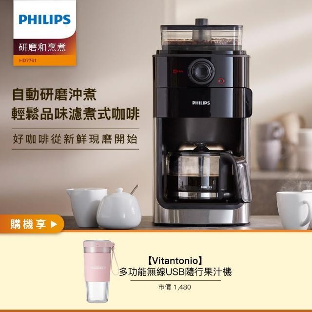 【Philips 飛利浦】全自動美式研磨咖啡機(HD7761)+小V多功能無線USB隨行果汁機