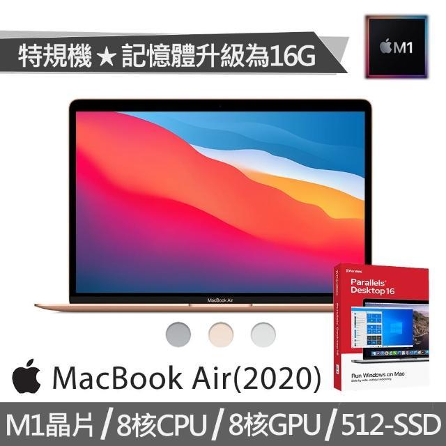 【送Parallels軟體 標準版】特規機 MacBook Air 13.3吋 M1晶片 8核心CPU 與 8核心GPU(16G/512G SSD)