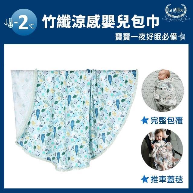 【La Millou】竹纖涼感巾加大-圓形流蘇/嬰兒包巾/哺乳巾/推車蓋巾(海底總動員)