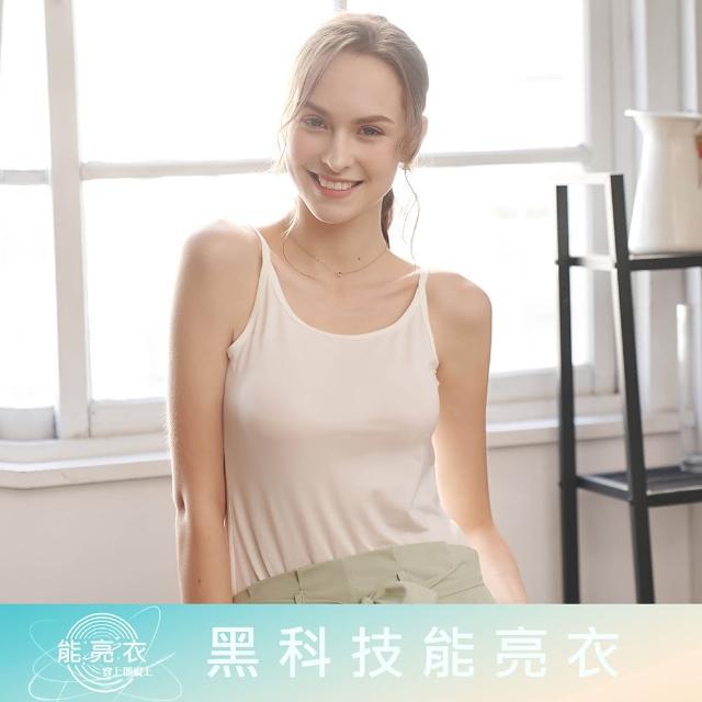 【EASY SHOP】Audrey-黑科技能亮衣-機能纖維細帶上衣(天然白)